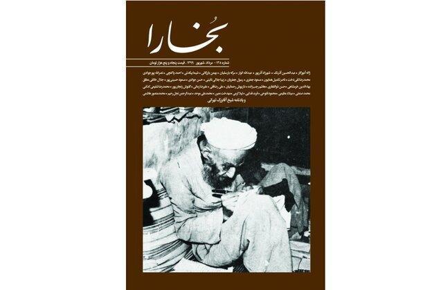 یادداشت شفیعی کدکنی درباره شیخ آقابزرگ تهرانی