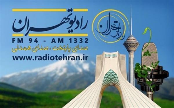 جایزه باران رادیو تهران در روز پدر